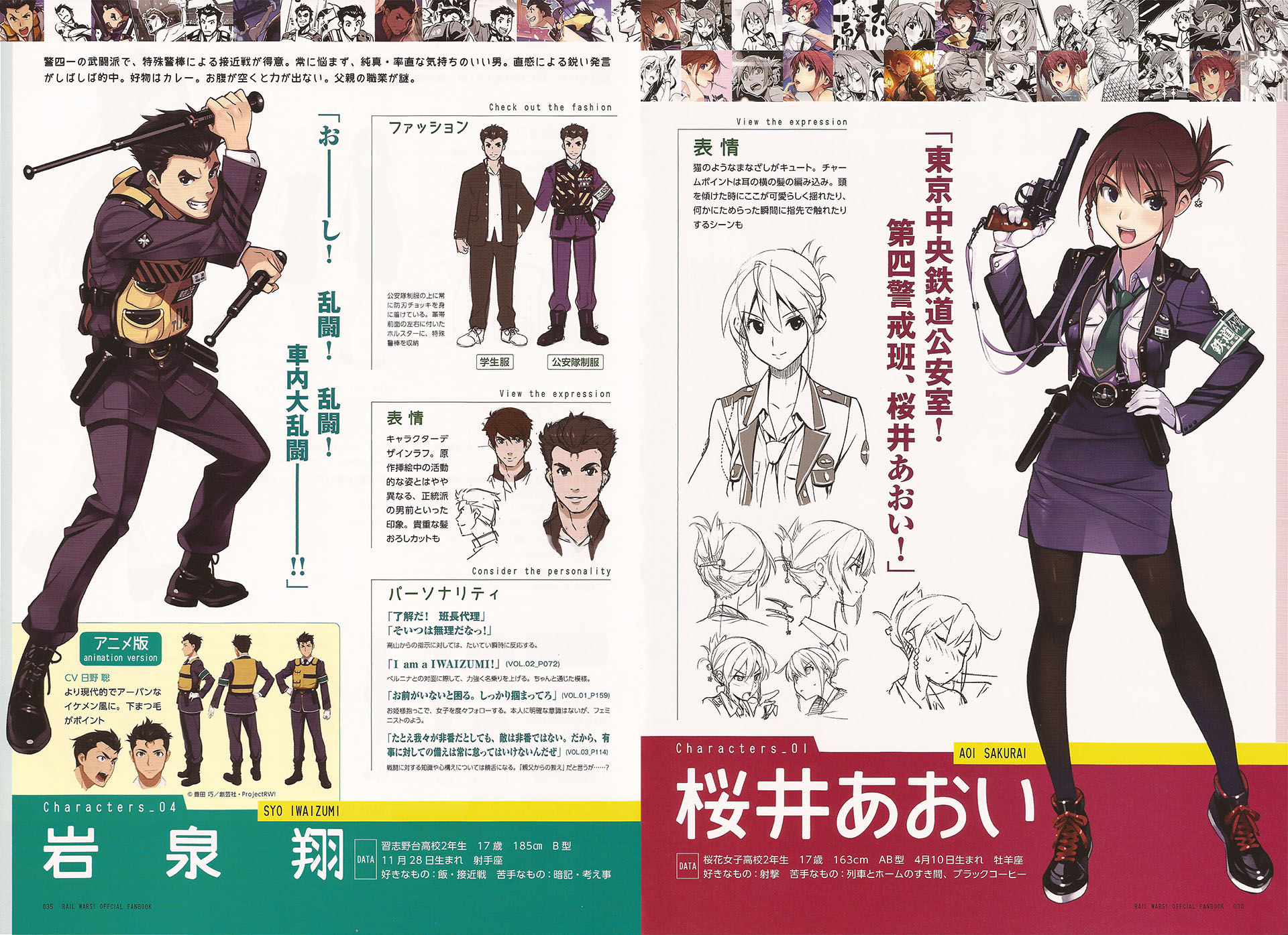 Design Your Anime Character : Rail wars! official fanbook the garbage man reviews